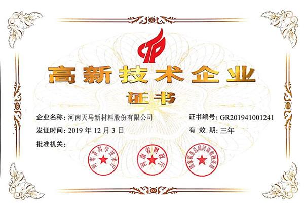 """2019年12月3日,河南天马新材料股份有限公司被被认定为2019年""""高新技术企业"""""""