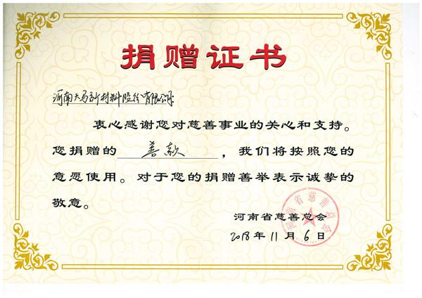 善款捐赠证书