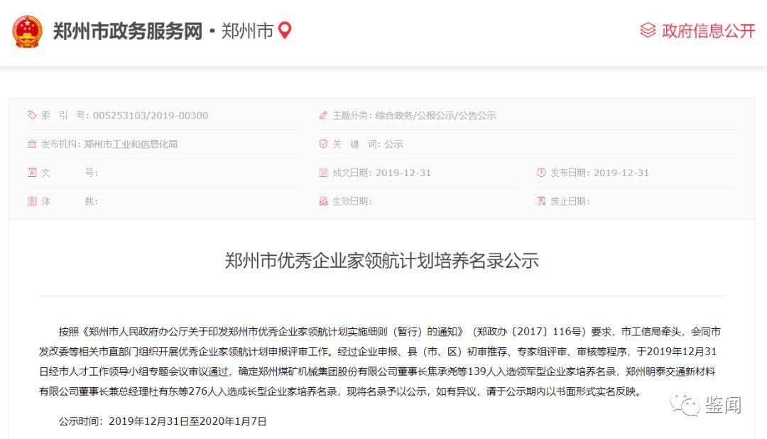 这415位入选!郑州市优秀企业家领航计划公示名录来了