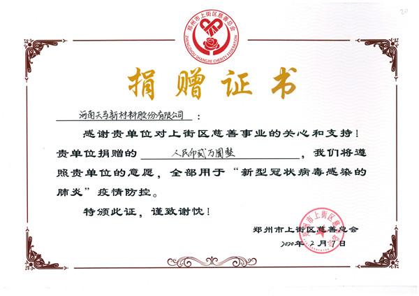 新型冠状病毒捐赠证书