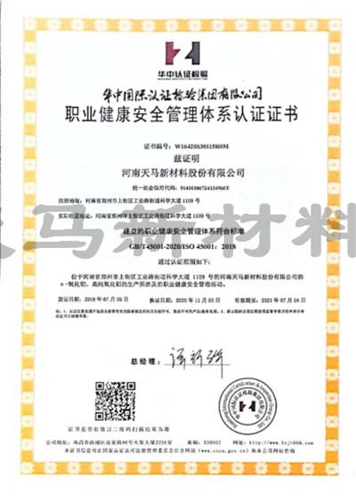 三体系证书2