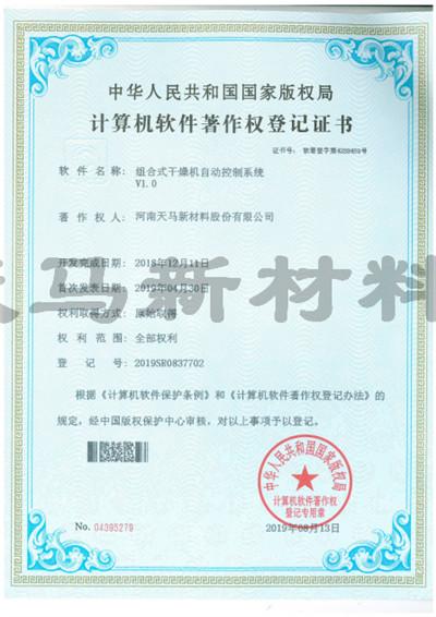 计算机著作权证书3