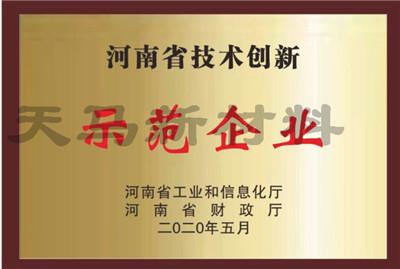 河南省技术创新示范企业证书