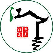 陕西栖林市政工程有限公司
