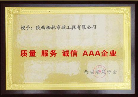 质量 服务  诚信  AAA企业