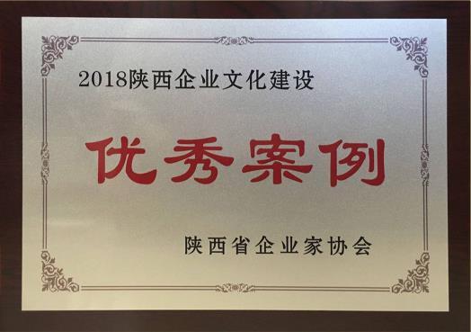 2018年陕西企业文化建设优秀案例