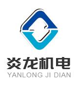 陕西炎龙机电成套设备有限公司