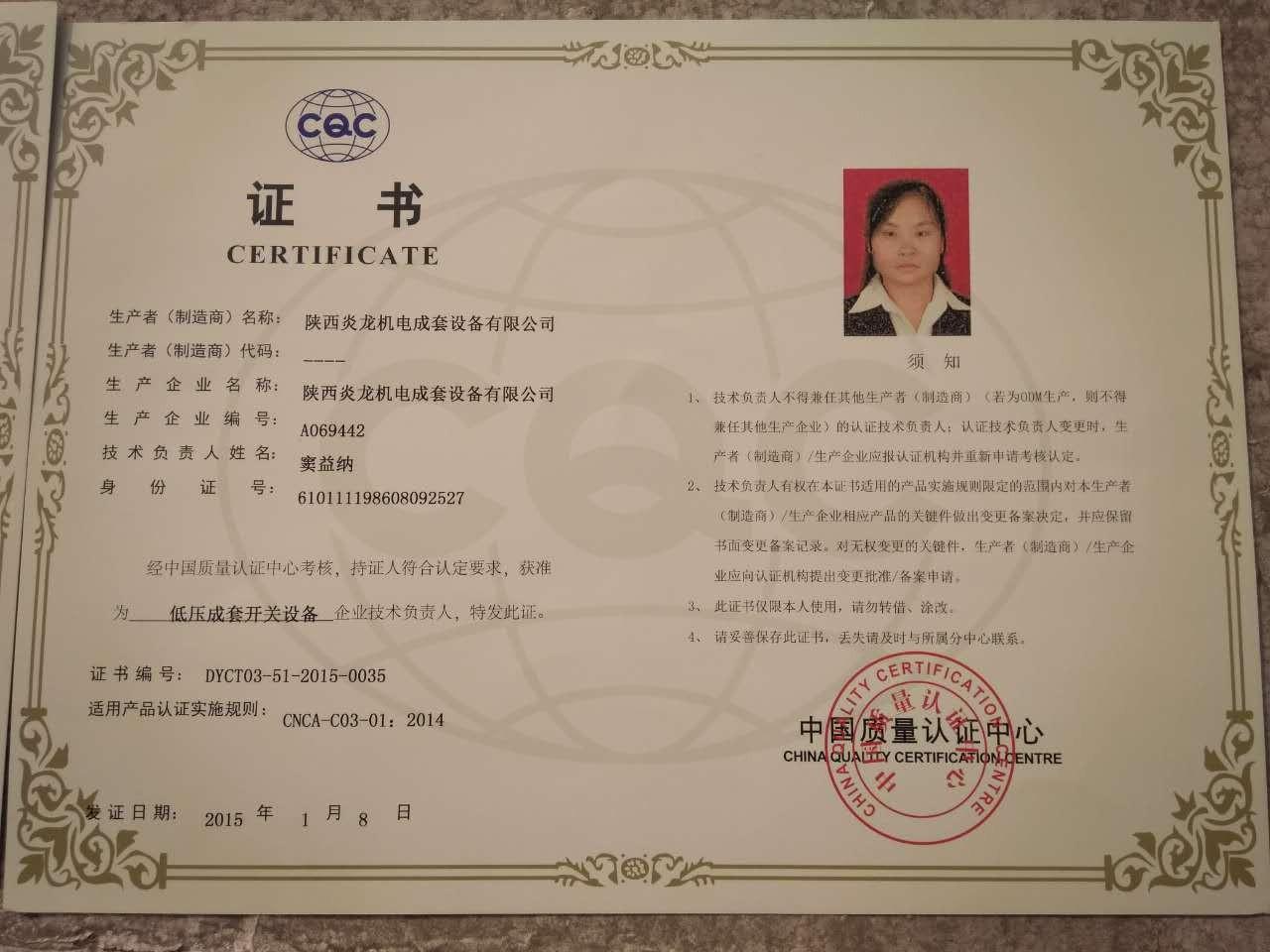 企业负责人证书