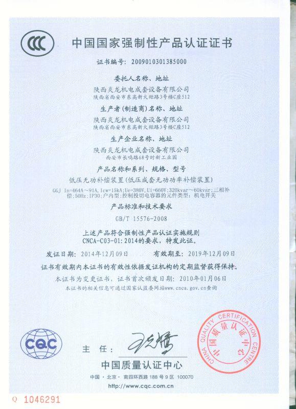 低压无功补偿装置认证证书