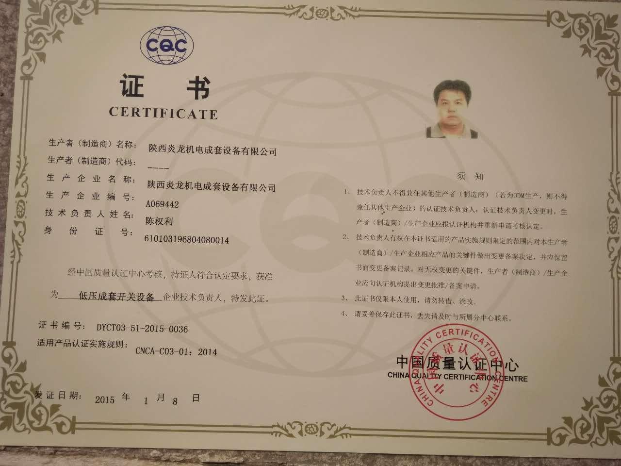 企业技术负责人证书