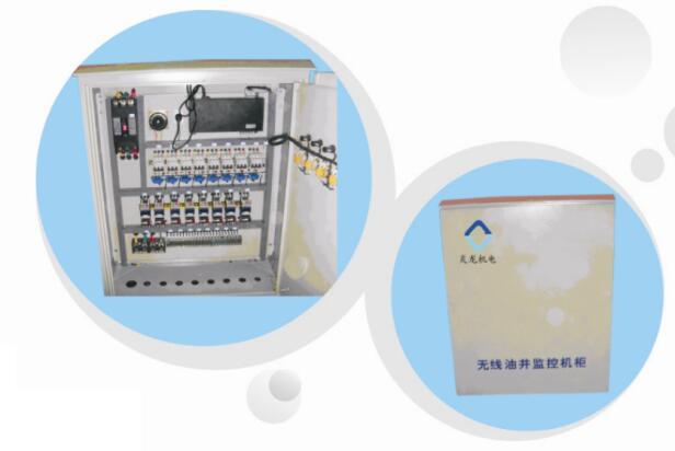 油井无线控制柜