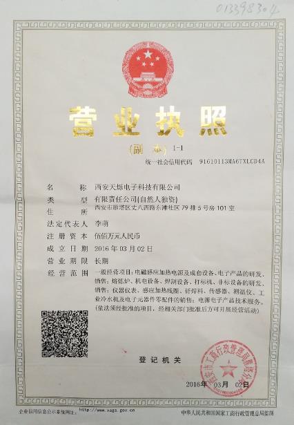 西安彩123官方手机登陆地址科技有限公司营业执照