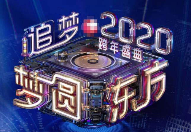 """12月27日,東方衛視官宣跨年""""全明星""""陣容"""