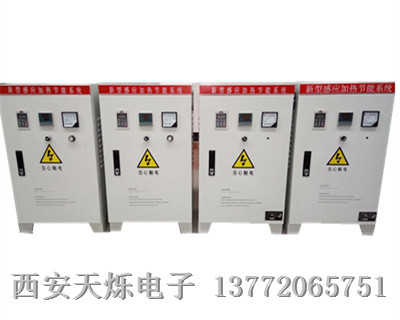西安电磁加热器