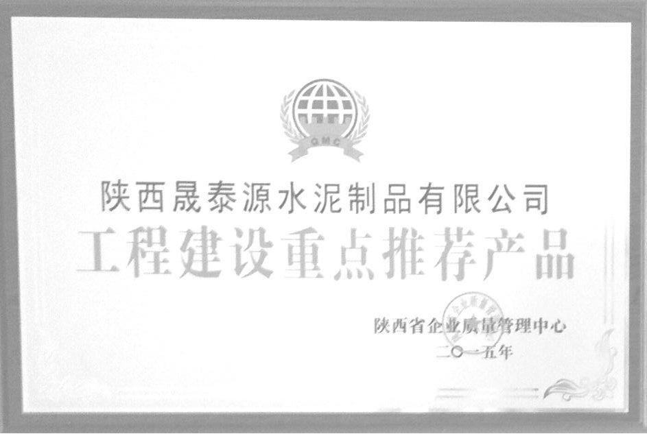 西安收水井是工程建设重点推荐产品