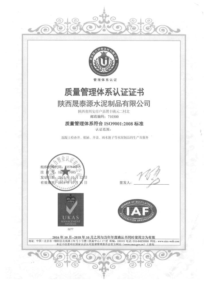 检查井质量管理体系认证证书