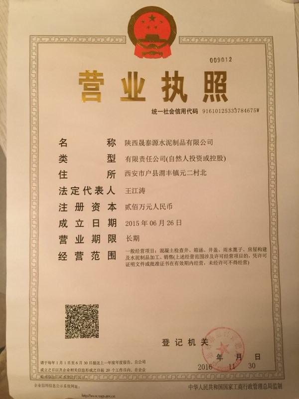 晟泰源总公司营业执照