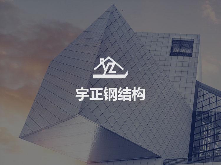 兰州传诚网络公司案例-宇正钢结构