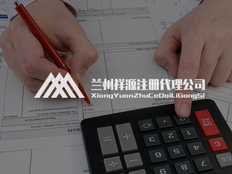 兰州传诚网络公司案例-祥源公司注册代办