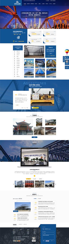 兰州宇正钢结构网站制作案例