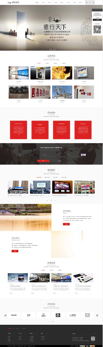 甘肃德行天下广告公司网站页面展示