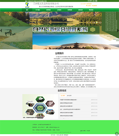 兰州乾元生态科技公司网站制作效果图