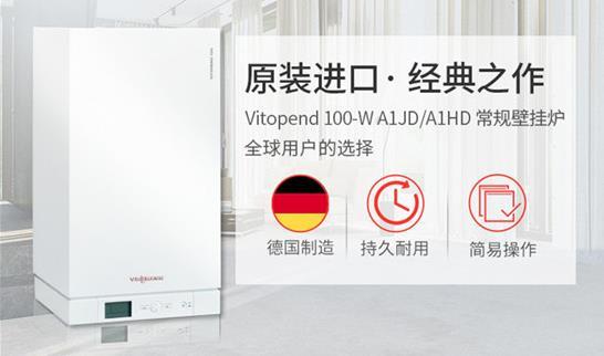 菲斯曼Viessmann壁挂炉 A1JD两用炉采暖+生活热水 贵阳地暖公司