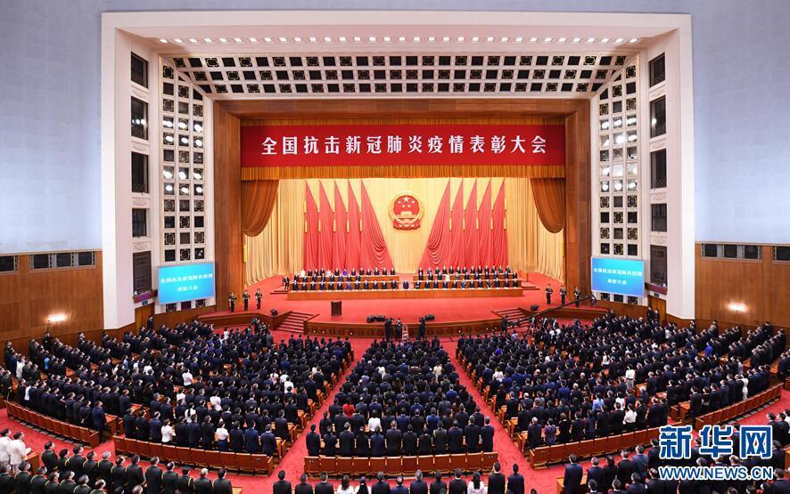 9月8日全国抗击新冠肺炎疫情表彰大会在京隆重举行