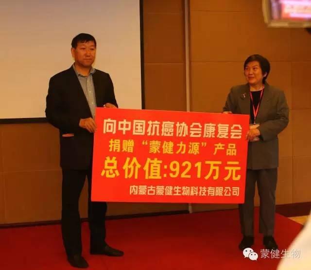 向中国抗癌协会康复会捐赠