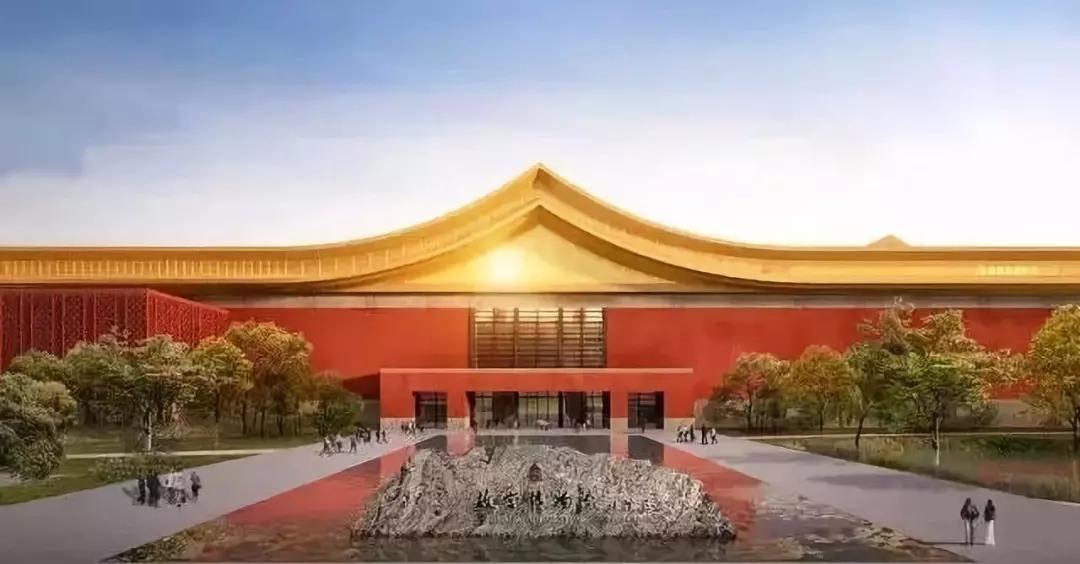 故宫北院今年开工:预计2022年完工 建成后大部分空间展示文物