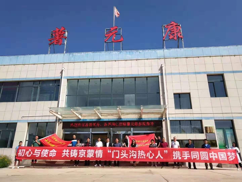 薯元康生物科技有限公司与北京门头沟联谊活动