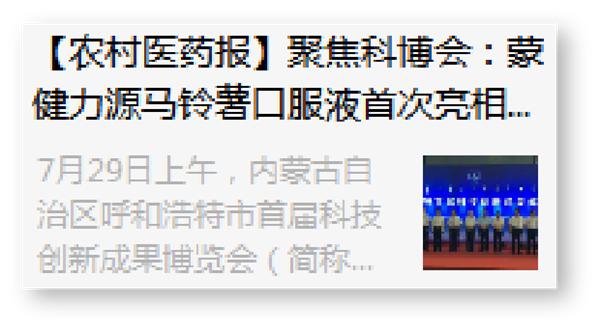 内蒙古薯元康媒体报道