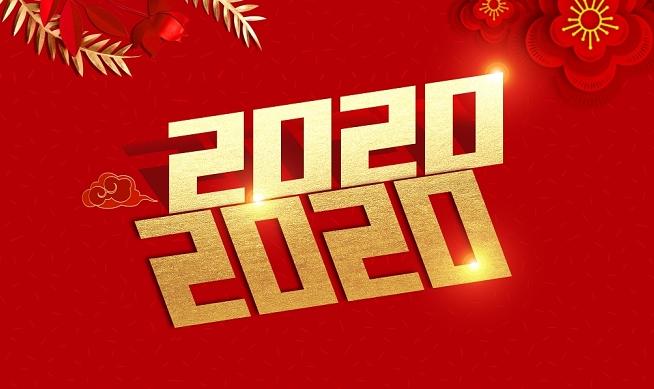 内蒙古薯元康生物科技有限公司祝您新年快乐!