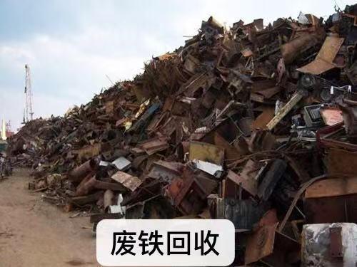 宁夏废铁回收案例展示图