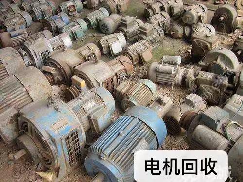 宁夏废旧设备回收-电机回收案例