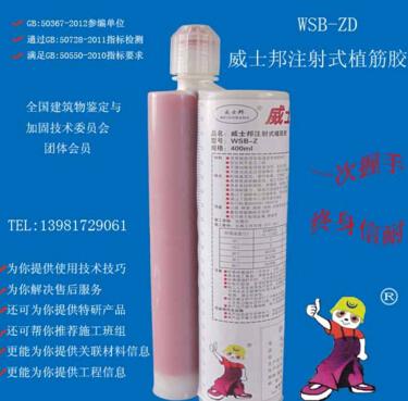成都植筋胶的产品特点和应用范围