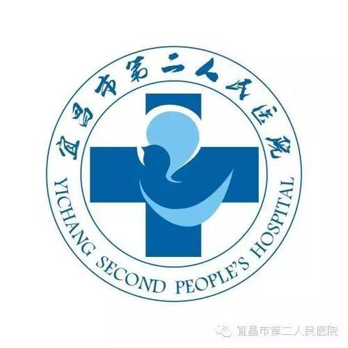 宜昌市二医院