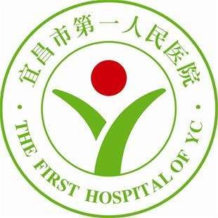 宜昌市一医院