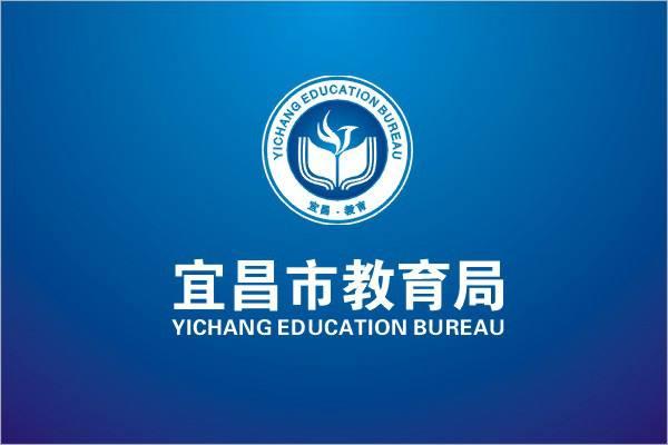 宜昌市教育局
