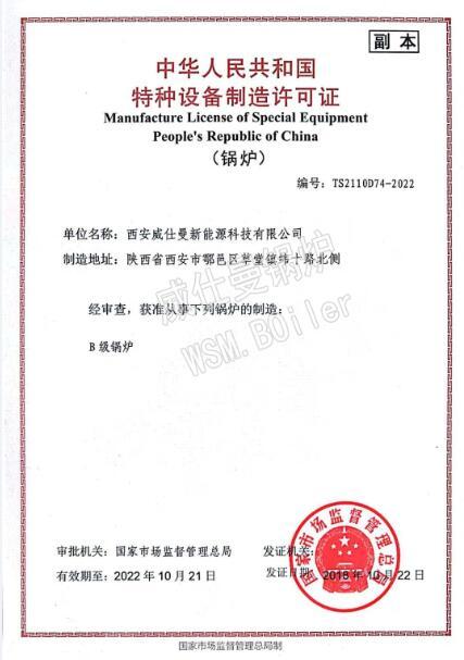西安威仕曼特种设备B级制造许可证