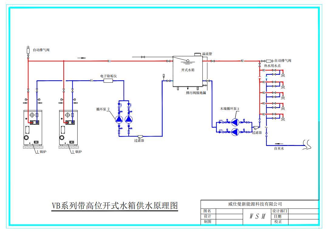 VB系列带高位开式水箱供水原理图