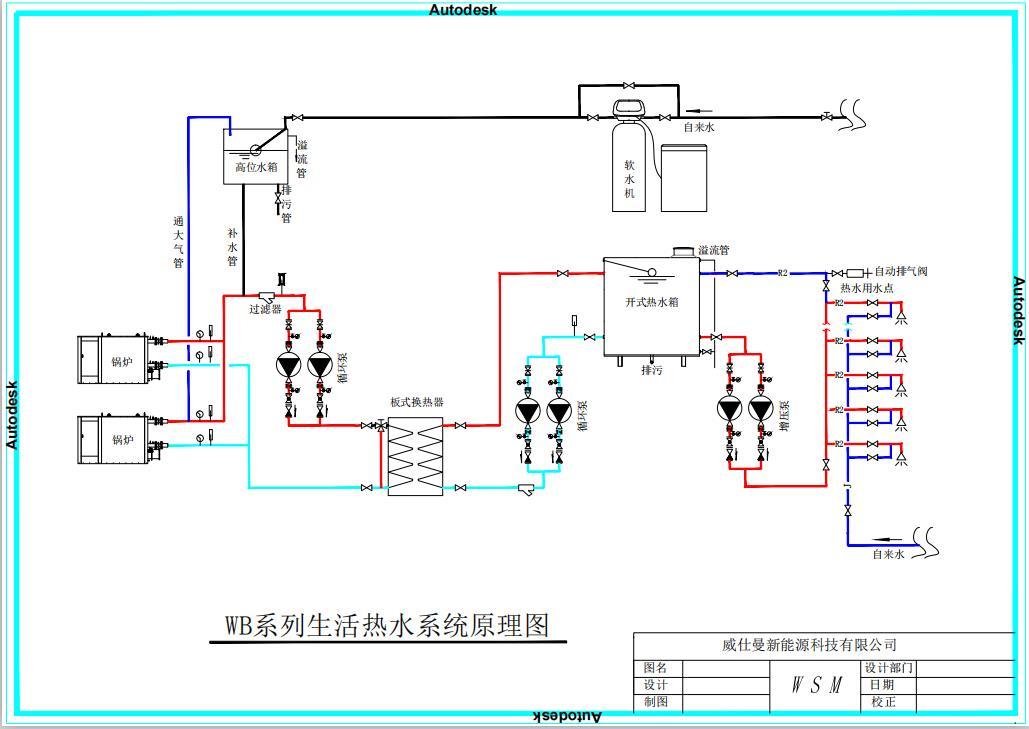 WB系列生活熱水系統原理圖