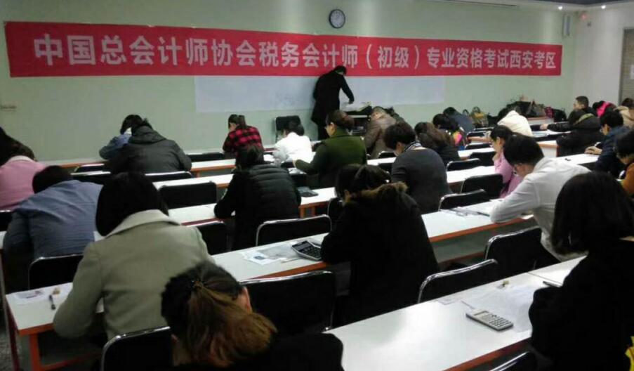 税务会计师(初级)考试