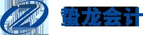 西安蛰龙财税服务有限公司
