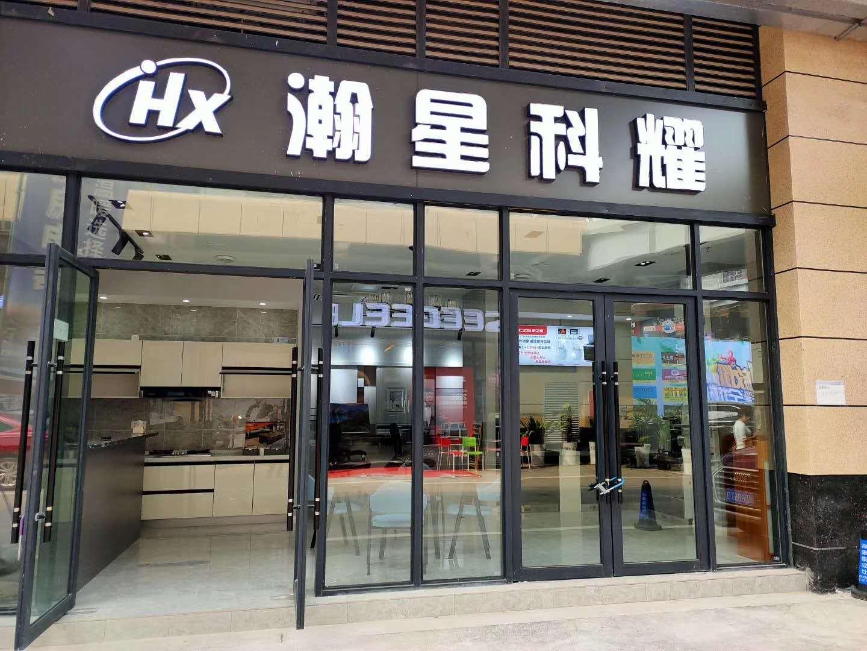 raybet公司翰星科耀实体店