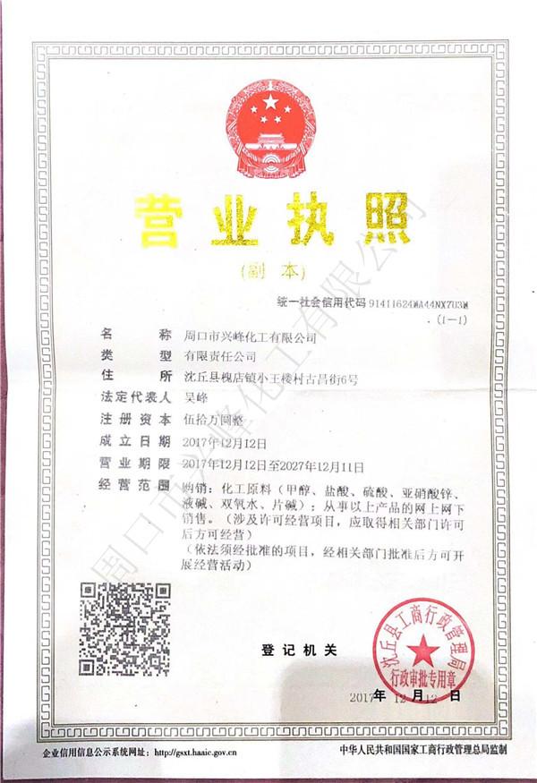 兴峰化工营业执照
