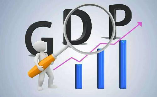 人民财评:GDP突破百万亿是里程碑更是新起点