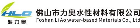 佛山市力奥水性材料有限公司