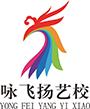 银川市西夏区咏飞扬艺术培训学校