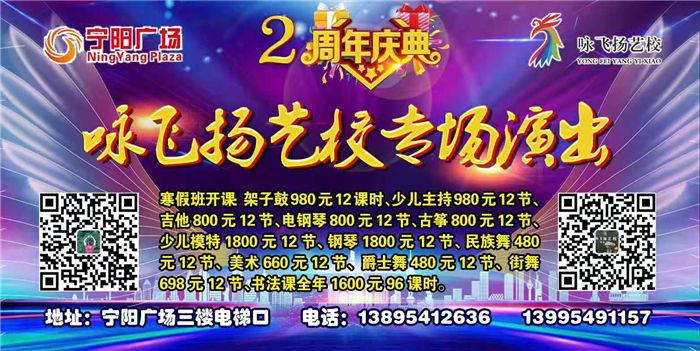 热烈祝贺宁夏咏飞扬艺校2周年庆典圆满结束